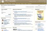 Внутренний портал государственной организации.png