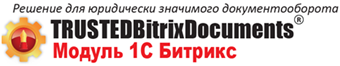 Модуль TrustedBitrixDocuments