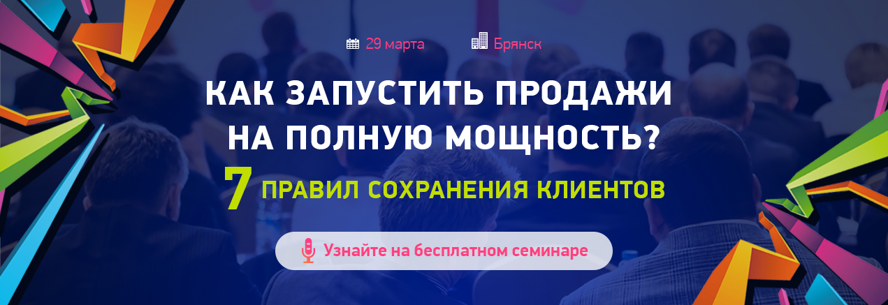 Бесплатный семинар Как запустить продажи на полную мощность?, г.Брянск